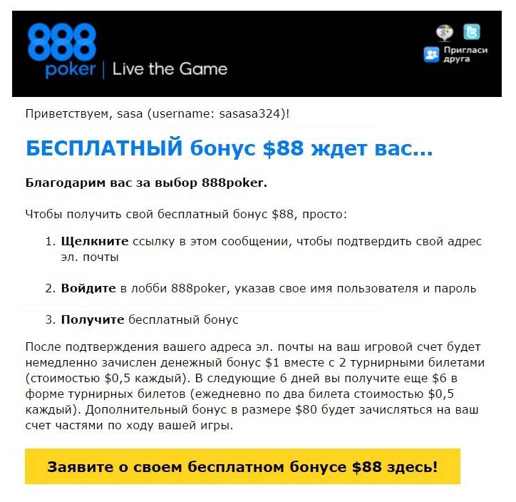 бонус 88